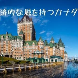 「経済的な堀(Wide Moat)」を持つカナダ株式9選