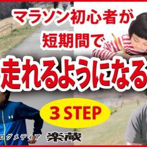 マラソン初心者が短期間で 走れるようになる3STEP