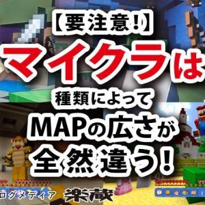 【要注意!】マイクラは種類によってMAPの広さが全然違う!