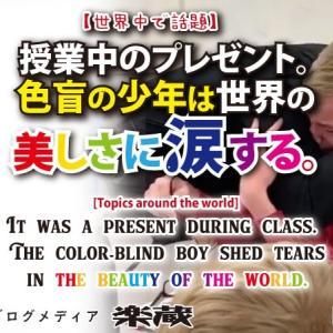 【世界中で話題】授業中のプレゼント。色盲の少年は世界の美しさに涙する。[Topics around the world] It was a present during class. The color-blind boy shed tears in the beauty of the world.