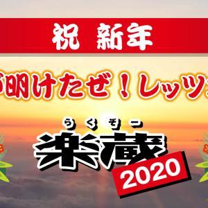 【祝 新年】年が明けたぜ!レッツゴー!楽蔵2020!