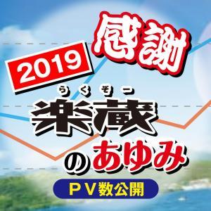 【 感 謝 】2019楽蔵のあゆみ PV数公開