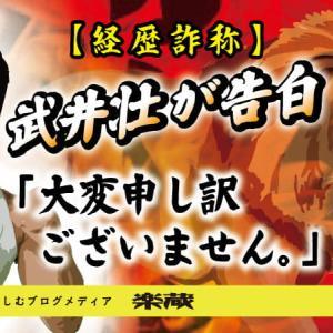 【経歴詐称】武井壮が告白「大変申し訳ございません。」
