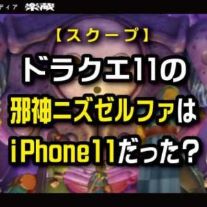 【スクープ】ドラクエ11の邪神ニズゼルファはiPhone11だった?