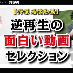 【特選 爆笑動画】逆再生の面白い動画セレクション