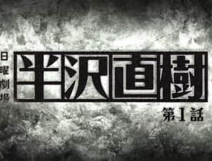 半沢直樹 第9話 大和田常務のスマホに虫の写メ!?