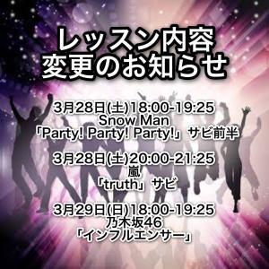 #トムボウイで踊ろう レッスン内容変更のお知らせ ●3月28日(土)18:00-19:25 Snow Man「Party! Party! Party!」サビ前半 ●3月28日(土)20:00-21:25 嵐「truth」サビ ●3月29日(日)18:00-19:25 乃木坂46「インフルエンサー」 https://www.cover.dance #snowman #乃木坂46 #嵐pic.twitter.com/71H2U86vSJ