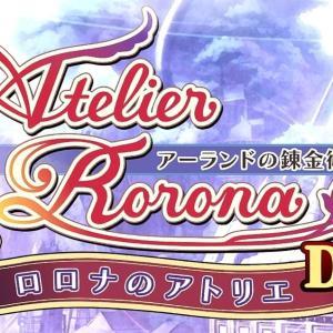 【感想】ロロナのアトリエ ~アーランドの錬金術士~ DX