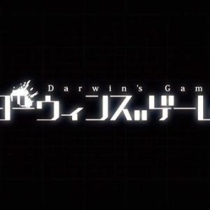 【感想】「ダーウィンズゲーム」アプリから始まる異能バトルアニメ