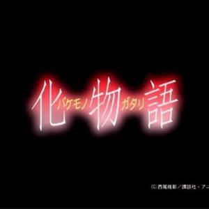 【感想】「化物語」前衛的な映像演出が目を引く日常系アニメ