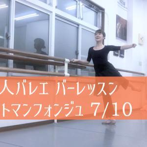 オンラインバレエ動画 バーレッスン7/10 バットマンフォンジュ 大人バレエ センターでの動きを