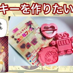 【告知】明日9月26日(日)15時〜クッキーを作りたいんだ生配信