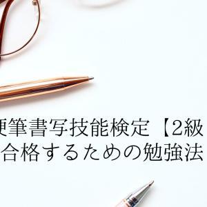 硬筆書写技能検定【2級・3級】合格するための勉強法・コツ