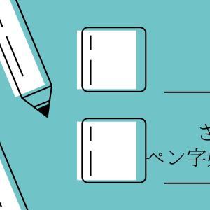 大人の趣味にペン習字を勧める5つの理由