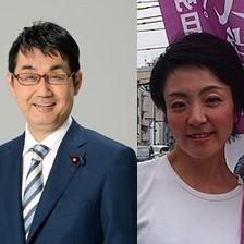 河井議員夫妻逮捕と日本の民度
