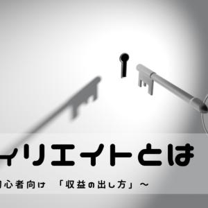 """""""アフィリエイト""""とは・・・【初心者向けアフィリエイト広告・ブログ】"""