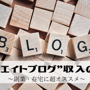 """アフィリエイトブログ""""収入の流れ""""【副業・在宅に超おすすめ〜超初心者向け〜】"""