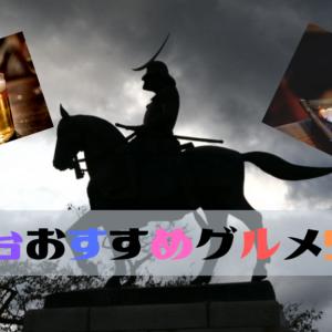 仙台おすすめグルメ5選【居酒屋・ごはん】