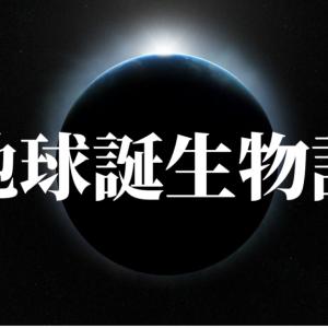 地球誕生物語~地球温暖化・誕生の奇跡~
