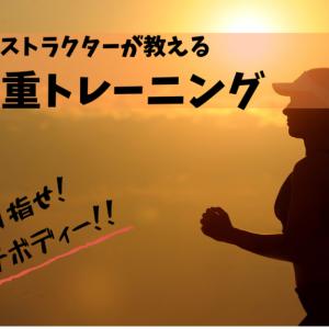 筋トレメニュー【自重トレーニング〜女性も初心者も必見〜】