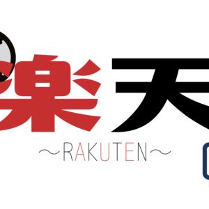 楽天〜RAKUTEN〜【楽天市場・カード】Amazonとの比較レビュー