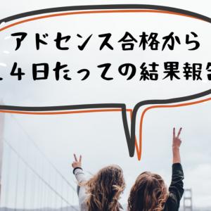グーグルアドセンス〜初心者ブログ〜【審査合格から14日目報告】