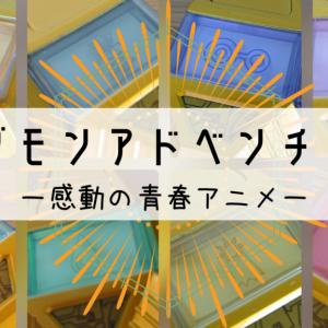 デジモンアドベンチャー新作!【デジモン映画・主題歌も見どころ!】