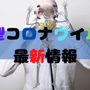 新型コロナウイルスの最新情報【症状や感染者数】