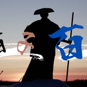 諸子百家とは【覚え方と総まとめ〜思想・儒家・法家〜】