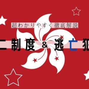 """【超わかりやすくトレンド徹底解説""""香港民主活動家周庭""""】〜中国と香港と台湾の歴史〜一国二制度と逃亡犯条例を学ぶ!〜"""