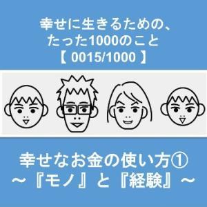 幸せなお金の使い方① 〜『モノ』と『経験』〜
