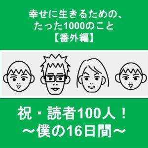 祝・読者100人! 〜僕の16日間〜