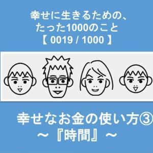 幸せなお金の使い方③ 〜『時間』〜