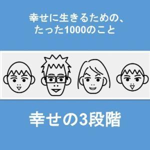 幸せの3段階 〜せしお説〜