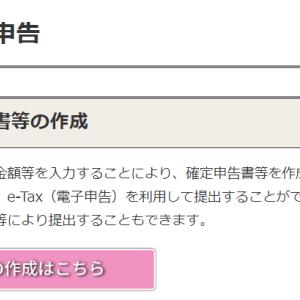 【令和元年分は3月16日まで】確定申告書の書き方~②外国税額控除編~