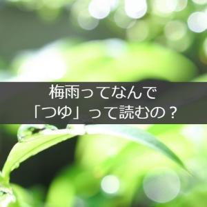 梅雨ってなんで「つゆ」って読むの?