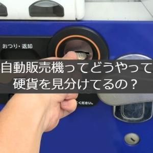 自動販売機って硬貨をどうやって見分けてるの?