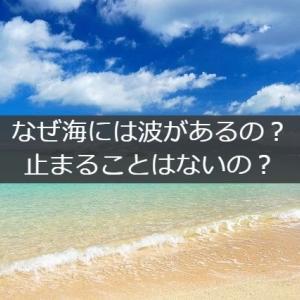 なんで海には常に波があるの?止まることはないの?