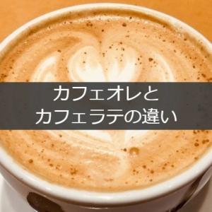 カフェオレとカフェラテってなにが違うの?