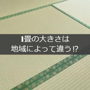 実は畳の大きさは地域によって違うって本当?