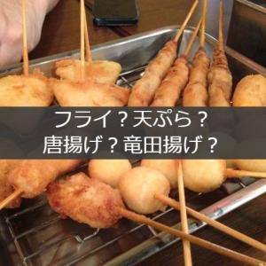 フライ・天ぷら・唐揚げ・竜田揚げの違い