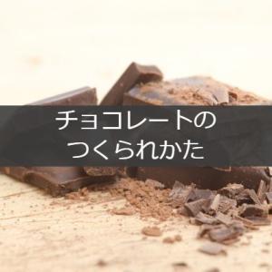 どうやってチョコレートはつくられているの?