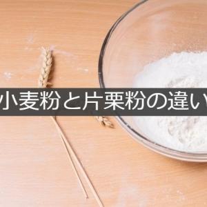 小麦粉と片栗粉ってなにがどう違うの?