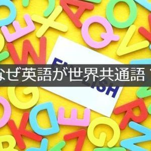 なんで英語が世界共通語なの?