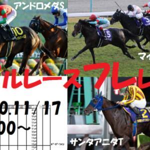 スタポケ+ リアフレ(11③) 今週も通常営業