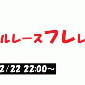 スタポケ+ リアフレ(12④)