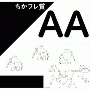 【予告】ちかフレ賞AA杯 開催決定