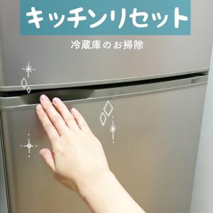 お掃除 買い出し前に...冷蔵庫のお掃除