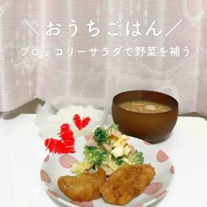 おうちごはん 野菜不足を補う冷凍ブロッコリーサラダ
