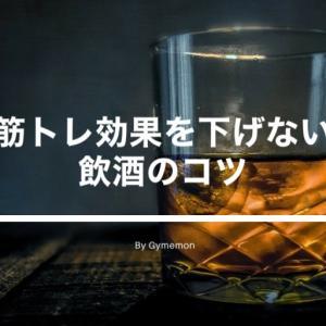 【筋トレ】''飲酒''とうまく付きあうコツ